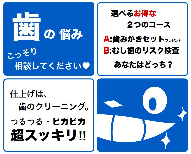 宮崎歯のクリーニング大作戦