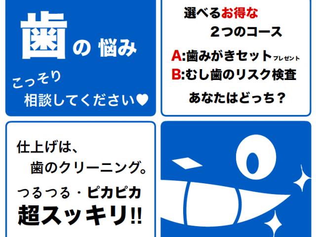 宮崎歯のクリーニング大作戦の受診について